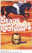 Vintage Russian movie poster - White sun of the desert